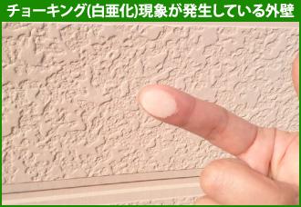 チョーキング(白亜化)現象が発生している外壁