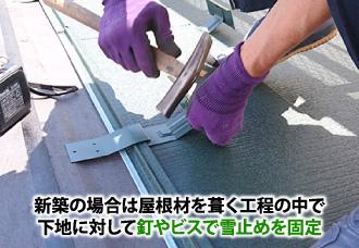 新築の場合は屋根材を葺く工程の中で下地に対して釘やビスで雪止めを固定