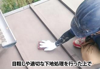 錆を防ぐ塗装メンテナンスの為の下地処理