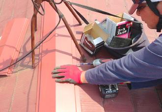 屋根の色に合わせた新たな棟板金を設置しビスで固定