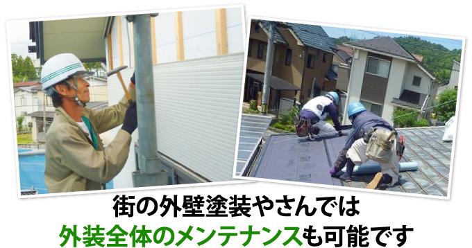 街の外壁塗装やさんでは外壁全体のメンテナンスも可能です