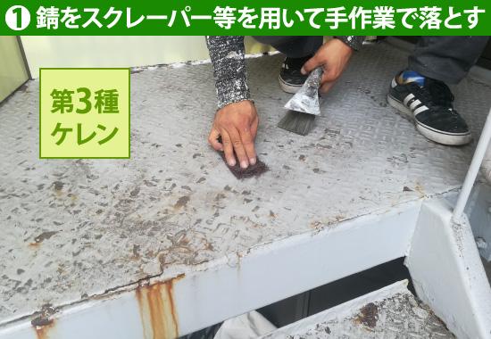 1.錆をスクレーパー等を用いて手作業で落とす