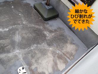細かなひび割れが出てきた屋上の床