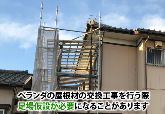 ベランダ屋根材交換工事は足場仮設が必要になることがある
