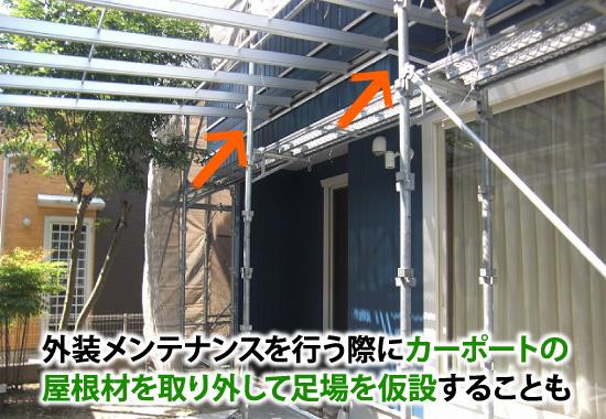 外装メンテナンスを行う際にカーポートの屋根材を取り外して足場を仮設することも