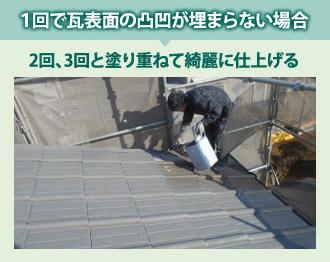 1回でセメント瓦表面の凸凹が埋まらない場合の塗装