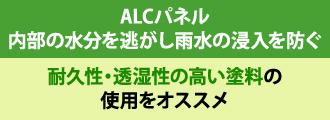 ALCパネル内部の水分を逃がし雨水の浸入を防ぐ