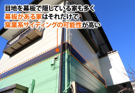 目地を幕板で隠している家も多く 幕板がある家はそれだけで 窯業系サイディングの可能性が高い