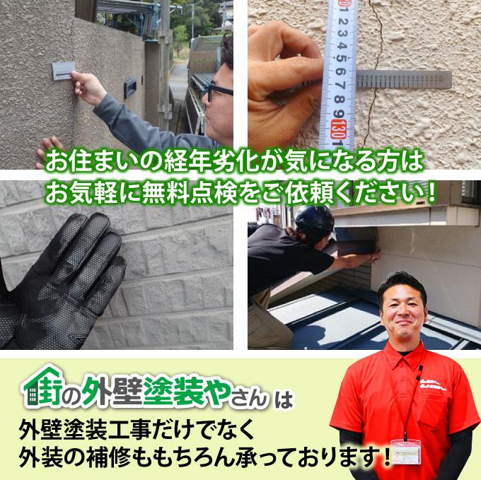 お住まいの経年劣化が気になる方はお気軽に街の外壁塗装やさんの無料点検をご依頼ください!
