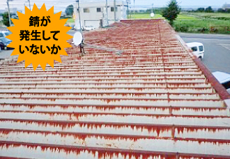 10~15年ごとに折板屋根の状態をチェックしましょう