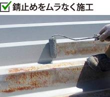 折板屋根の錆止めをムラなく施工