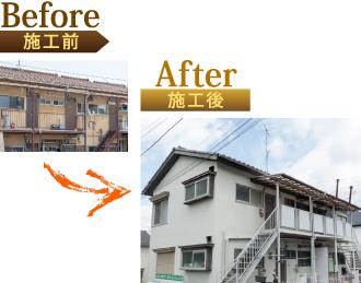 アパートの外観塗装の施工前、施工後