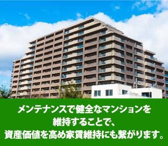 メンテナンスで健全なマンションを維持することで、資産価値を高め家賃維持にも繋がります