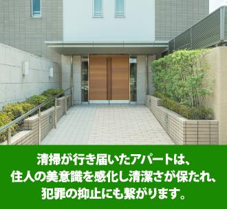 清掃が行き届いたアパートは、住人の美意識を感化し清潔さが保たれ、犯罪の抑止にも繋がります