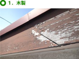木製の破風板