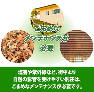 塩害や紫外線など、街中より自然の影響を受けやすい別荘は、こまめなメンテナンスが必要です