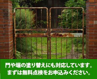 門や塀の塗り替えにも対応しています。まずは無料点検をお申込みください