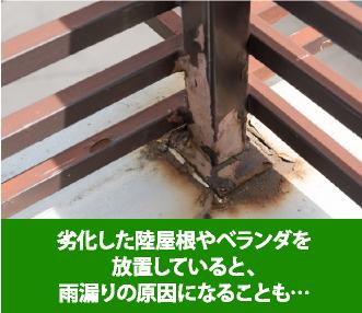 劣化した陸屋根やベランダを放置していると雨漏りの原因になることも