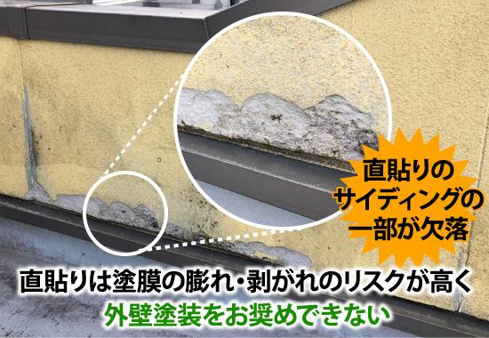 直貼りは塗膜の膨れ・剥がれのリスクが高く外壁塗装をお奨めできない