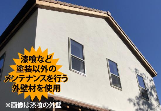 漆喰の外壁を使用した家