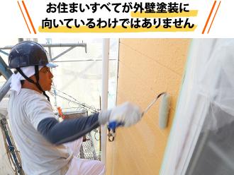 お住まい全てが外壁塗装に向いているわけではない