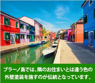 ブラーノ島では隣のお住まいとは違う色の外壁塗装を施すのが伝統となっています。