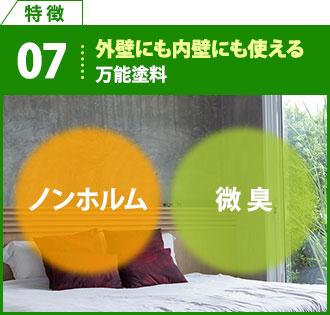 特徴7 外壁にも内壁にも使えるノンホルムで微臭な万能塗料