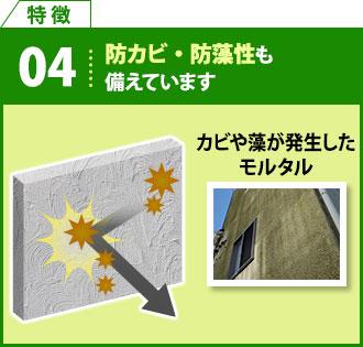 特徴4 防カビ・防藻性も備えています