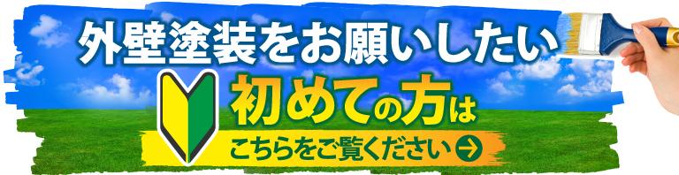 土浦市、つくば市、稲敷郡阿見町やその周辺のエリアにお住まいの方で外壁・屋根塗装工事がはじめての方へ