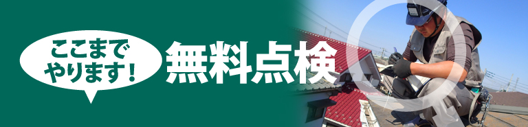 土浦市、つくば市、稲敷郡阿見町やその周辺のエリア、その他地域で外壁・屋根の塗り替え、リフォーム前の無料点検をお考えの方へ
