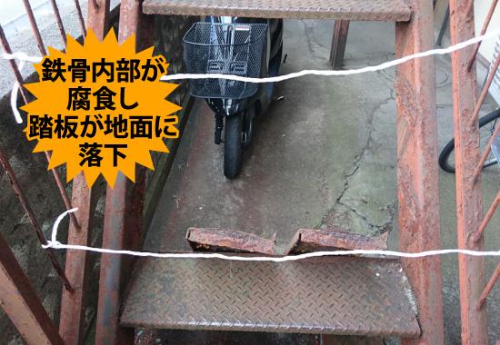 鉄骨内部が腐食し踏板が地面に落下