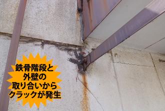 鉄骨階段と外壁の取り合いからクラックが発生