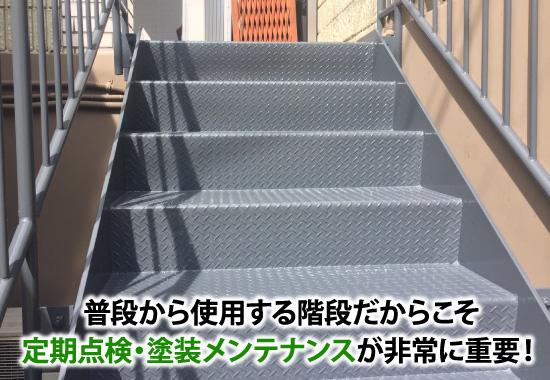 段から使用する階段だからこそ定期点検・塗装メンテナンスが非常に重要!