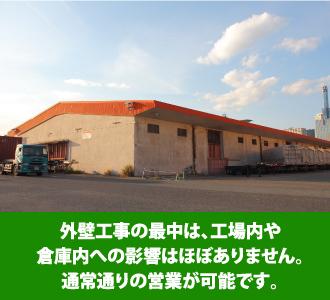 工場や倉庫は塗装中で営業可能です