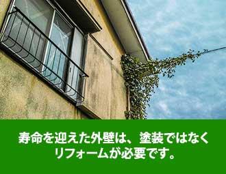 寿命を迎えた外壁は塗装ではなくリフォームが必要です