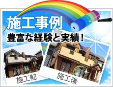 土浦市、つくば市、稲敷郡阿見町やその周辺、その他地域での外壁や屋根の塗り替えや防水等の施工事例