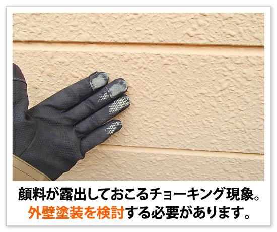 顔料が露出しておこるチョーキング現象。外壁塗装を検討する必要があります。