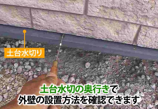 土台水切の奥行きで外壁の設置方法を確認できます