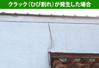 クラックが発生したモルタル外壁