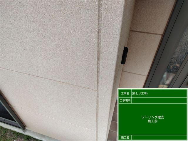 かすみがうら市でシーリング打ち替え工事!屋根・外壁の補修方法は様々