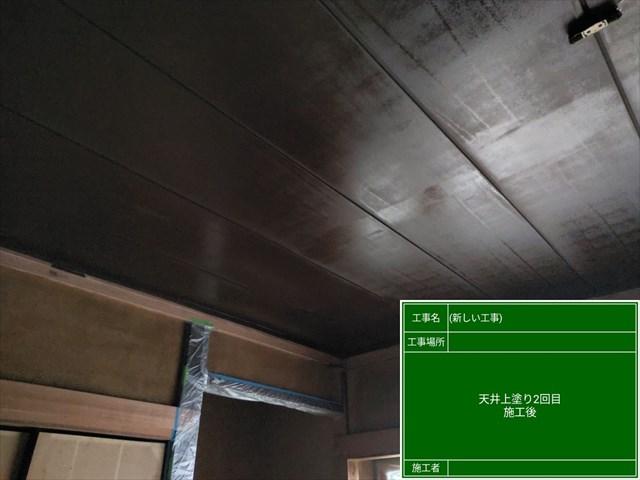 かすみがうら市_天井上塗り完了_0809_M00043(1)004