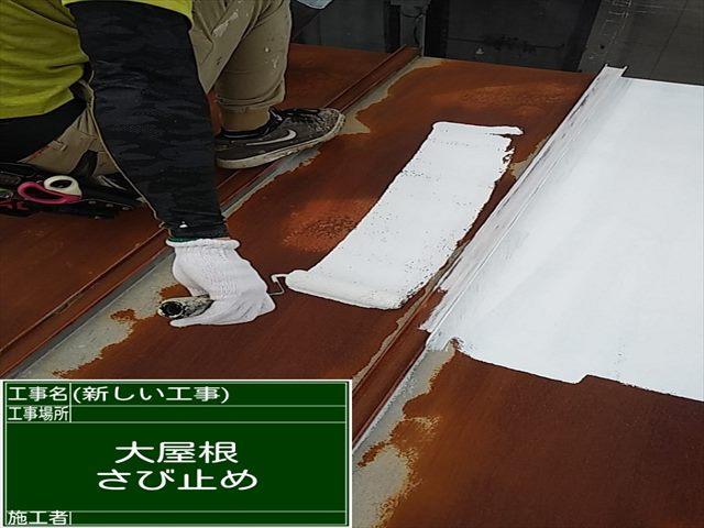 かすみがうら市で板金屋根の防錆塗装!サビまみれの屋根を一新