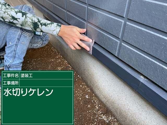 かすみがうら市で水切り塗装!目立たない部位でも重要な水切り
