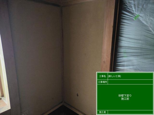 かすみがうら市で室内塗装!天井を塗装して部屋の印象を変えます