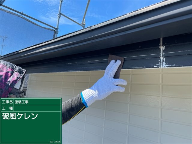 かすみがうら市で破風板・雨樋の塗装!高性能な塗料は色々な効果が期待できます!