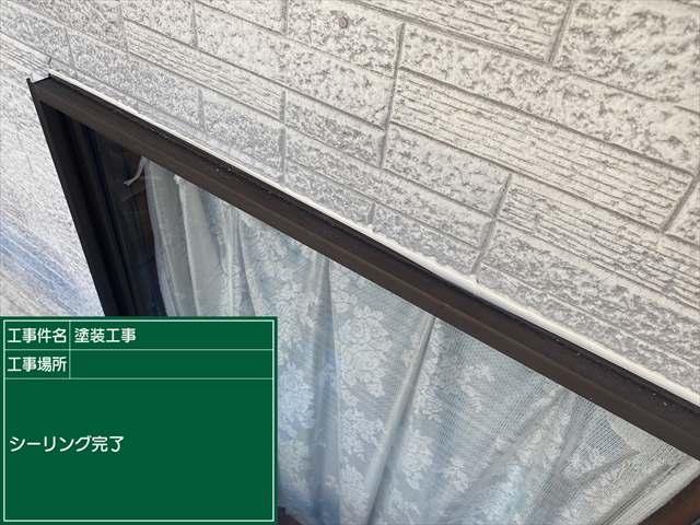 つくばみらい雨漏り_シーリング打ち込み増打ち_0422_M00036(5)