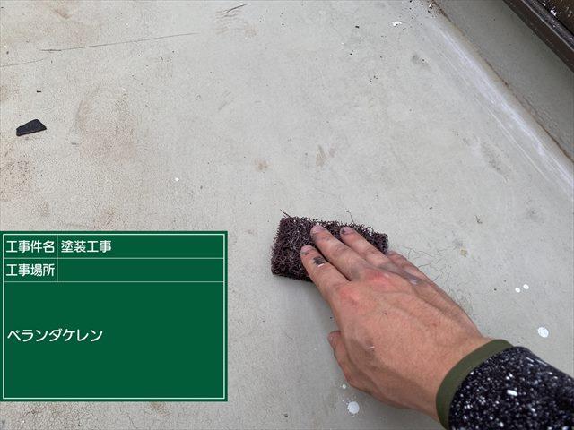 つくばみらい雨漏り_ベランダウレタン防水塗装ケレン_0430_M00036(1)
