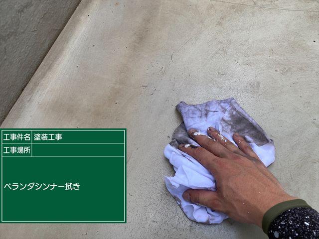 つくばみらい雨漏り_ベランダウレタン防水塗装シンナー拭き上げ_0430_M00036(1)