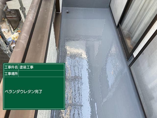 つくばみらい雨漏り_ベランダウレタン防水塗装トップ_0430_M00036(2)