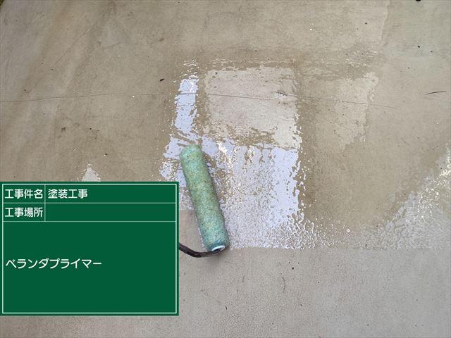 つくばみらい雨漏り_ベランダウレタン防水塗装プライマー_0430_M00036(1)